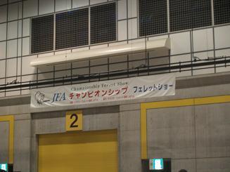 浜松フェレットショー